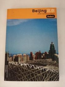 北京2008奥运旅游指南  英文版