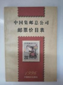 中国集邮总公司邮票价目表1996年