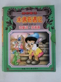 木偶奇遇记 读童话学画画 迷你童话