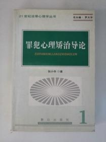罪犯心理矫治导论  21世纪法律心理学丛书