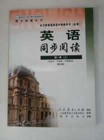 英语同步阅读第一册上 供高一年级第一学期使用修订版