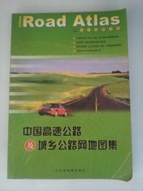 中国高速公路及城乡公路网地图集