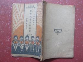 新时代常识教科书(第七册)