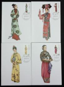 专251中华传统服饰(76年版)原图卡 英文戳上品 1504