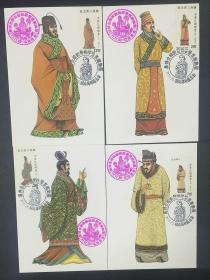 专262 中华传统服饰77年版 原图卡一套 有封套 1607