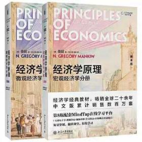 经济学原理 曼昆 第八