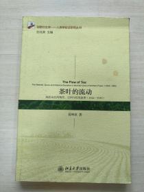 茶叶的流动:闽北山区的物质、空间与历史叙事(1644-1949)