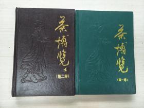 茶博览 1993(第一卷)、1994年(第二卷)两册合售
