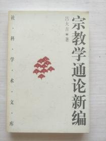 宗教学通论新编(上)