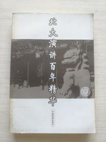 北大演讲百年精华