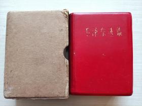 毛泽东选集 (一卷本)【64开有外盒】书品见图 【对图发货】