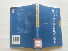 现代政党执政规律研究【馆藏】