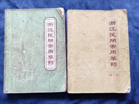 浙江民间常用草药:(第一集、第二集)两册合售 书品见图