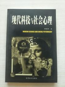 现代科技与社会心理