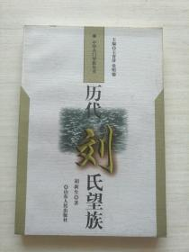 历代刘氏望族