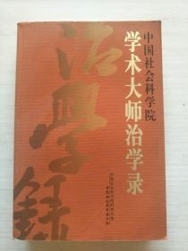 中国社会科学院学术大师治学录