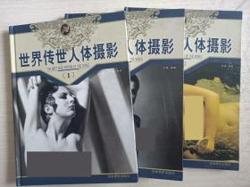 世界传世人体摄影(1.2.3册)3本合售