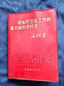 快速针刺疗法资料介绍【64开红塑皮,180页,扉页有字迹,缺林题】