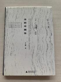 法的中国性(无勾画 精装)