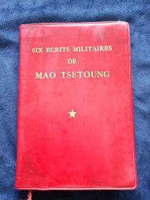 毛主席的六篇军事著作 法文 红塑封【50开70年第一版】