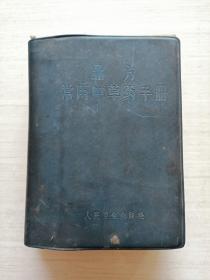 北方常用中草药手册【 64开蓝塑皮 1970年一版一印、林题被撕、1055页】书品见图