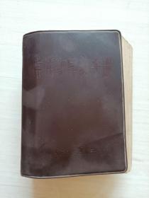 常用中草药手册【64开棕色塑皮,1042页,2印,黑白插图 无勾画】林题2面,书籍稍有变形