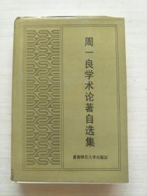 周一良学术论著自选集(精装,一版一印,印数仅1500)