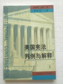 美国宪法判例与解释