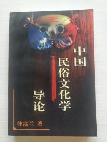 中国民俗文化学导论