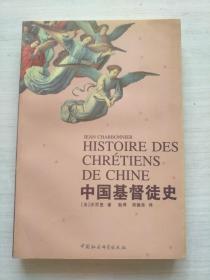 中国基督徒史