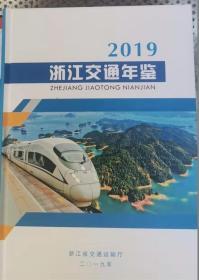 浙江交通年鉴2019【后封稍划痕】