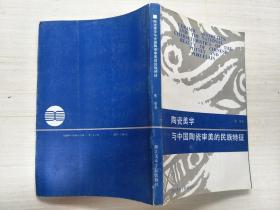 陶瓷美学与中国陶瓷审美的民族特征