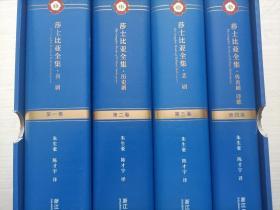 莎士比亚全集【全四4册,有外盒】外盒有破损 品自鉴