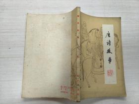 唐诗故事第一集【见描述】