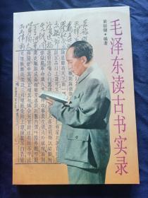 毛泽东读古书实录【98年6印 扉页有字迹】