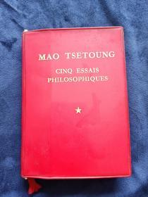 毛主席的五篇哲学著作【64开红塑料皮装 法文版 1971年初版】