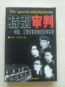 特别审判:林彪、江青反革命集团受审实录