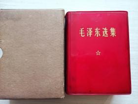 毛泽东选集 (一卷本)【64开有外盒】书品见图 【对图发货】内有勾画