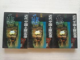 近代中国土匪实录(上中下三册全)