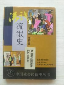 流氓史:对流氓成因演化的历史剖析【精装】