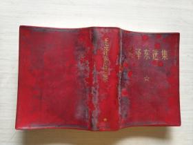 毛泽东选集(一卷本)【64开 带盒】 书品如图