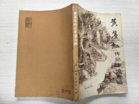 黄宾虹传记年谱合编