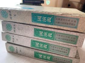 三国演义【第二册、第三册 、第四册、第五册  四册合售 精装】