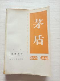 茅盾选集 第三卷 短篇小说【扉页有字迹,自然旧】