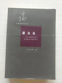 盛衰论一一关于中国历史哲学及其盛衰之理的研究