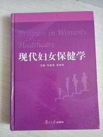 现代妇女保健学【精装】