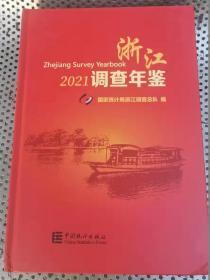 浙江调查年鉴 2021,附光盘【书后封稍有划痕,书角稍有磕碰见图】