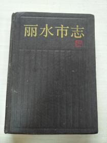 丽水市志【精装】 书品见图
