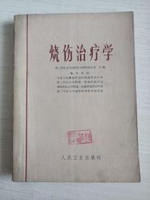 烧伤治疗学【馆藏 508页】一版一印