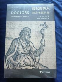 蛇杖的传人:西方名医列传【全新未拆封】
